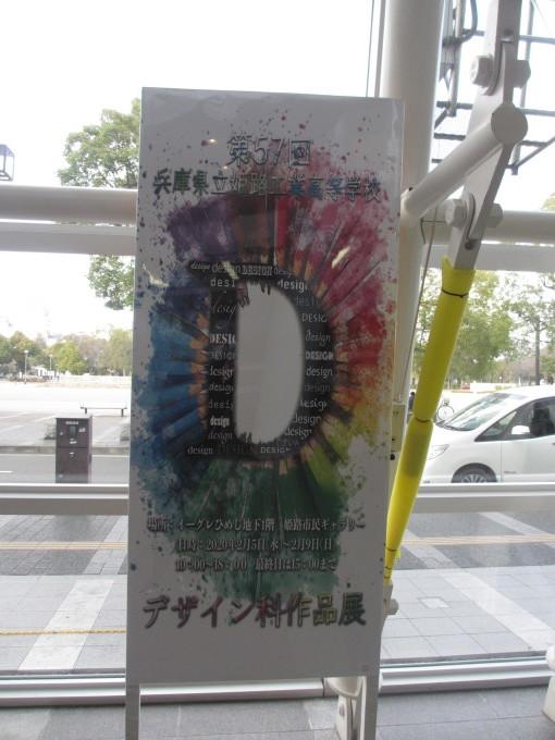 姫路工業高校デザイン科 作品展_d0077106_15421643.jpg