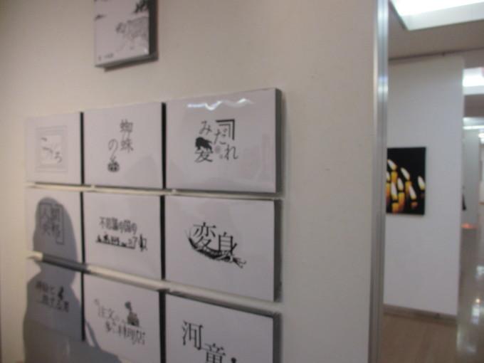 姫路工業高校デザイン科 作品展_d0077106_16052924.jpg