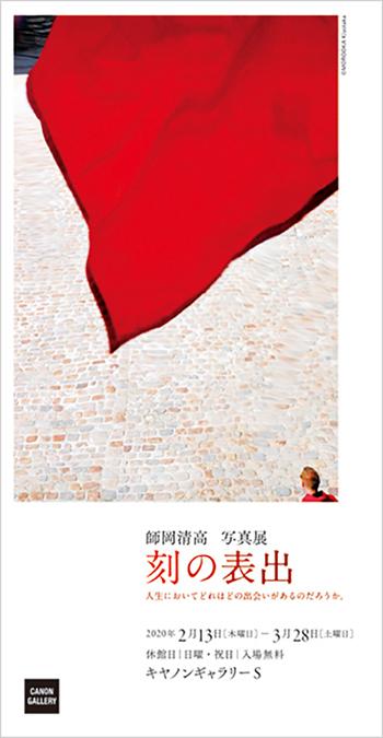 師岡清高写真展「刻の表出」レセプションパーティー!_b0194208_23594901.jpg
