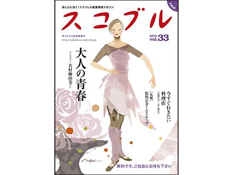 スコブルvol.33 cover 大人の青春_f0172313_16105999.jpg