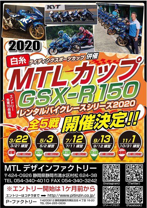 白糸SPL MTLカップGSX-R150レンタルレース開催のお知らせ_d0067418_09595887.jpg