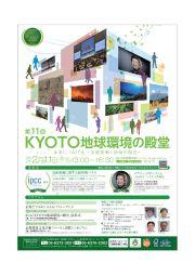 「KYOTO地球環境の殿堂」 フォーラムに参加しました。_d0041124_14271079.jpg
