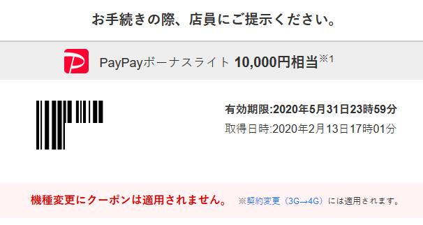 Yahoo携帯のSB1万円相当還元クーポン 1アカウントで3枚まで取得可能に_d0262326_17063715.png
