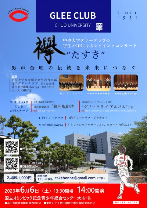 【延期が決まりました】学生とOBによるジョイントコンサートを開催します(2020年6月6日)_e0229426_00042107.png