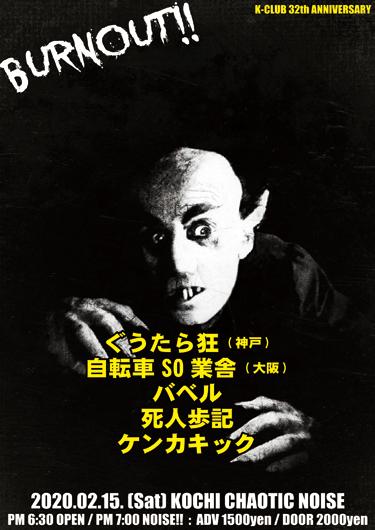 "\""K-CLUB\""32周年記念大暴動暴走スケジュール!!_f0004730_13561726.jpg"