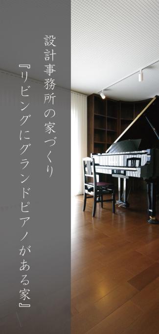 伊那市の設計事務所の家づくり『リビングにグランドピアノがある家』_b0146238_06440575.jpg