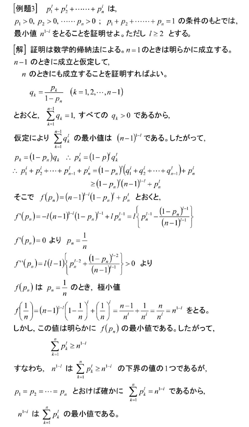 解析学演習《59》微分法_b0368745_00421142.png