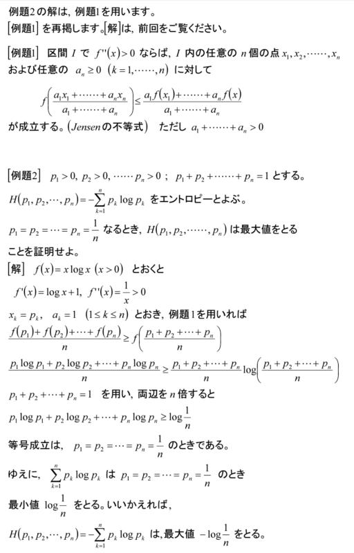 解析学演習《58》微分法_b0368745_06181014.png