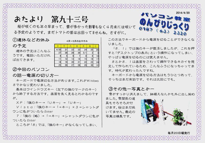 キーボードで電源を切る方法(の今昔)_e0121147_10094642.jpg