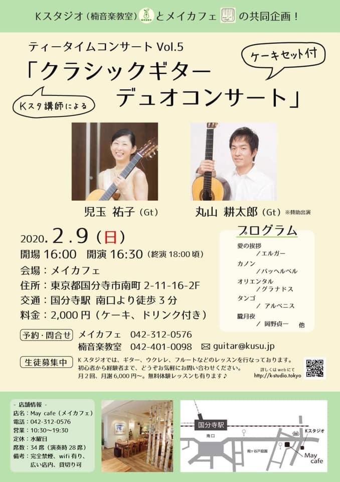 メイカフェコンサート終了_d0030554_09292109.jpg