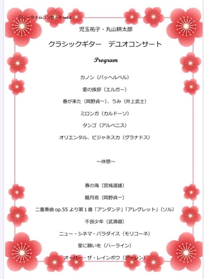 メイカフェコンサート終了_d0030554_09394172.jpg