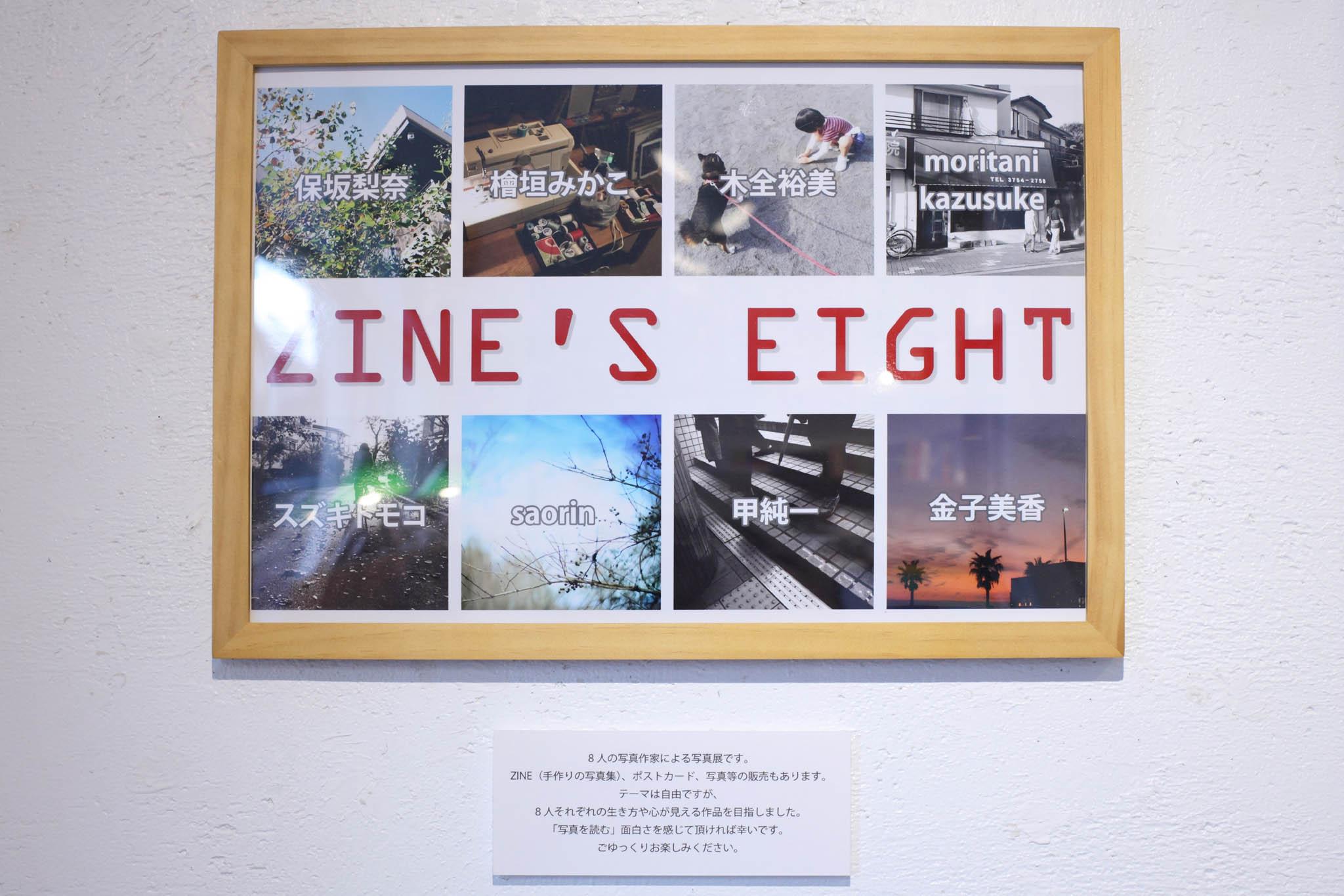 写真展「ZINE'S EIGHT」を終えて_c0299360_2049282.jpg