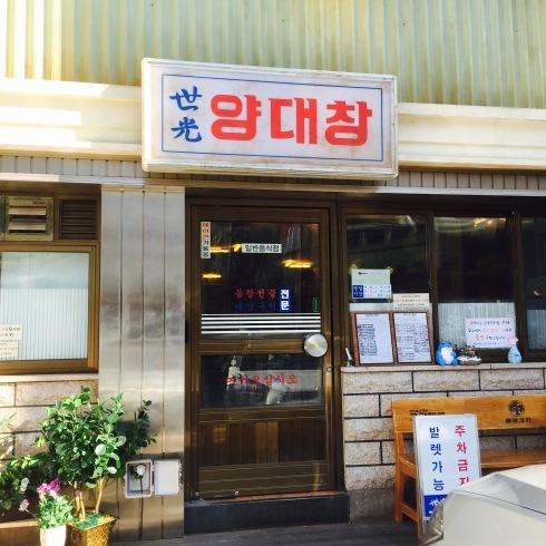 ソウル旅行 7 今大人気のコプチャン屋さん!「セグァンヤンデチャン」@新沙 美味しいーー!!_f0054260_11023889.jpg