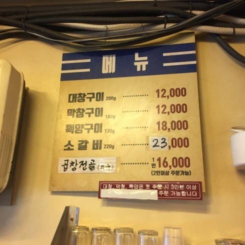 ソウル旅行 7 今大人気のコプチャン屋さん!「セグァンヤンデチャン」@新沙 美味しいーー!!_f0054260_11044761.jpg