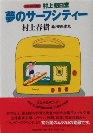 思い出の多かった香櫨園小学校(村上春樹) : 阪急・阪神沿線文学散歩