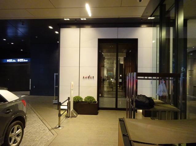 アンダーズ東京 (1)_b0405262_15564239.jpg