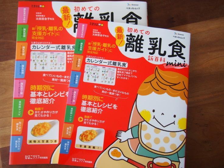 『最新!初めての離乳食新百科』出版のお知らせ_d0128268_17320561.jpg