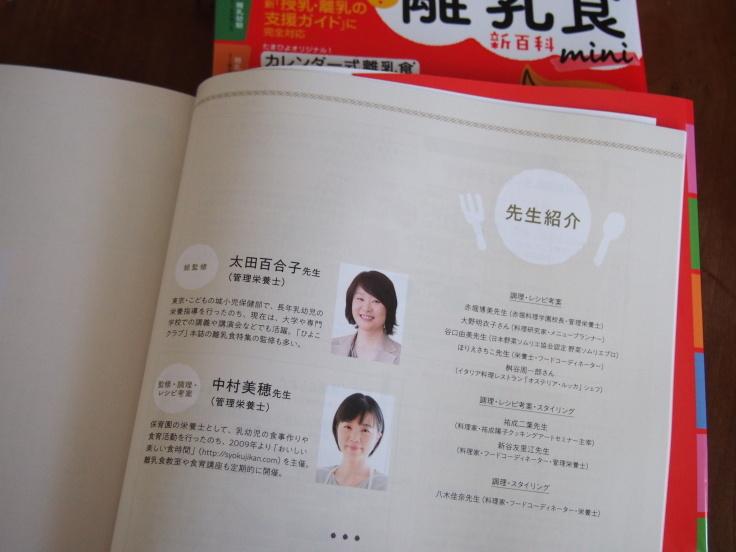 『最新!初めての離乳食新百科』出版のお知らせ_d0128268_17321757.jpg