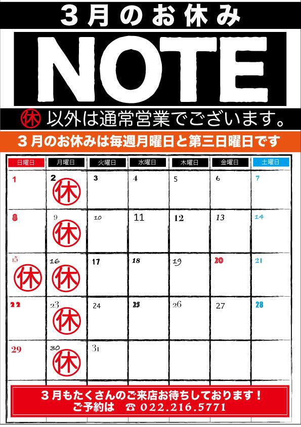 2月25日更新「3月4月限定 歓送迎会プラン」_b0197969_15215325.jpg