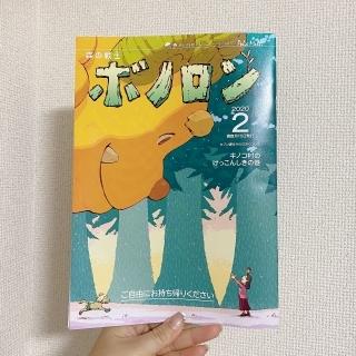 ボノロン2月号「キノコ村のけっこんしきの巻」_a0087471_21465443.jpg