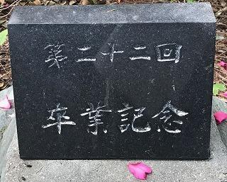 附中歴史探訪 記念碑・記念樹10_d0383872_15014101.jpg
