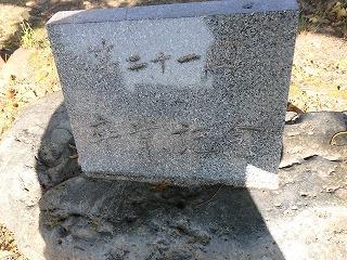 附中歴史探訪 記念碑・記念樹10_d0383872_15022276.jpg