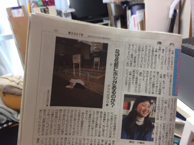週刊読書人 連載43_a0144779_17001142.jpg
