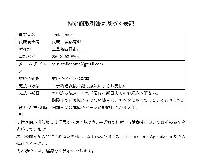 【募集中】4/26(日)1日 整理収納アドバイザー2級認定講座_e0303386_09513958.png