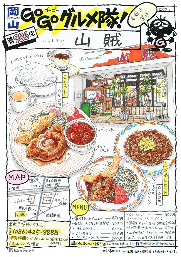 レストラン山賊_d0118987_14481711.jpg