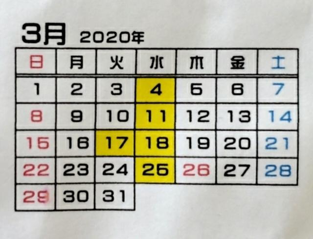 3月の定休日_b0211088_22492595.jpg