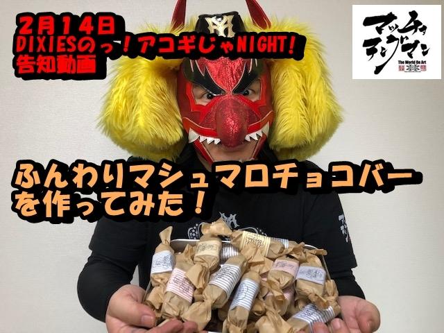 2020年2月14日開催【DIXIESのっ!アコギじゃNIGHT!!!】告知動画 ふんわりマシュマロチョコバーを作ってみた!んの巻_f0236990_22172866.jpg