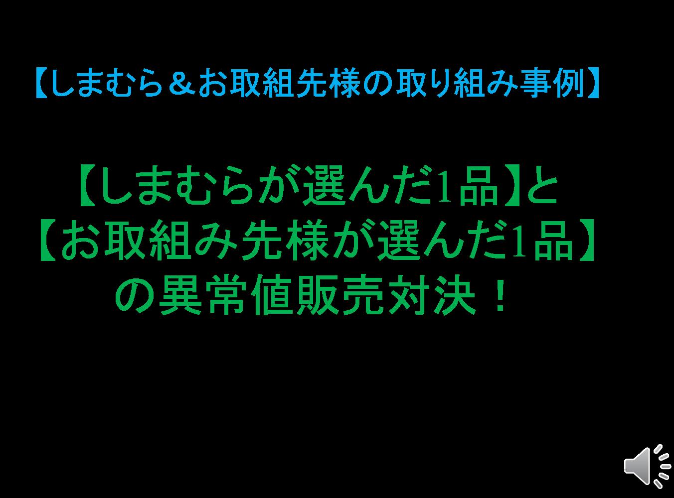 やる気と感動の祭典 東京FINAL 発表者発表 その3_f0070004_12553029.png