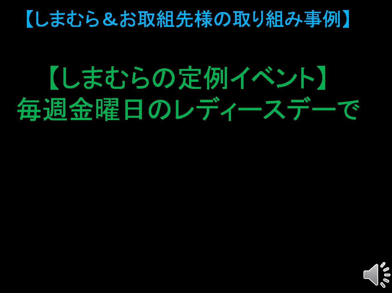 やる気と感動の祭典 東京FINAL 発表者発表 その3_f0070004_12553056.png