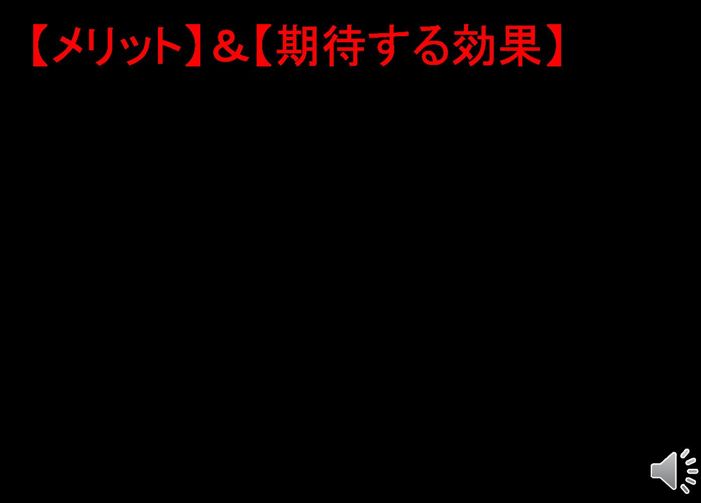 やる気と感動の祭典 東京FINAL 発表者発表 その3_f0070004_12553058.png
