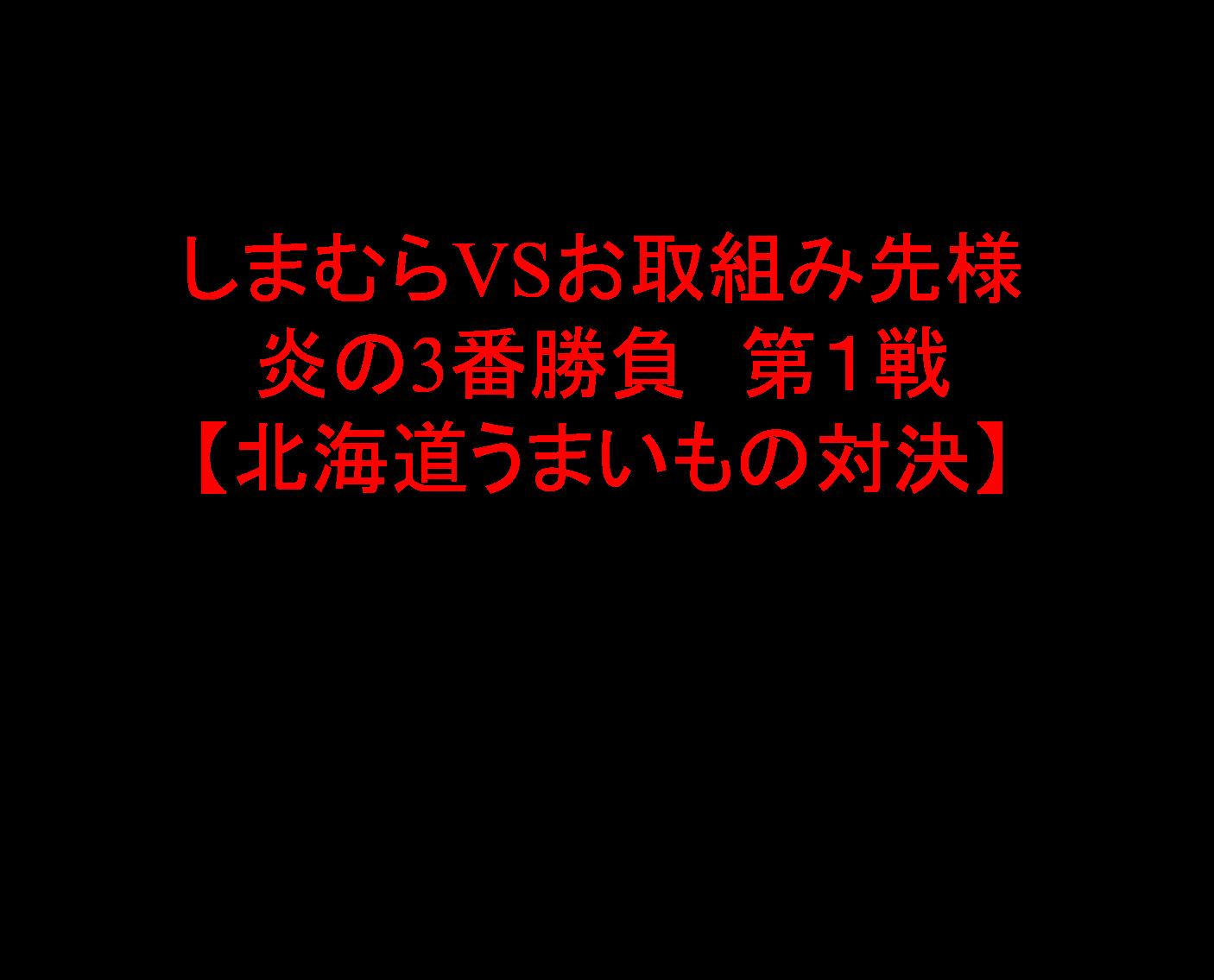 やる気と感動の祭典 東京FINAL 発表者発表 その3_f0070004_12584106.png