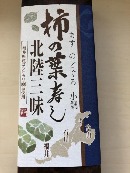 若廣の柿の葉すし_a0002105_16554361.jpg