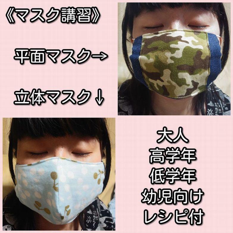 3/5(木)かんたんマスク講習_d0156706_11432002.jpg