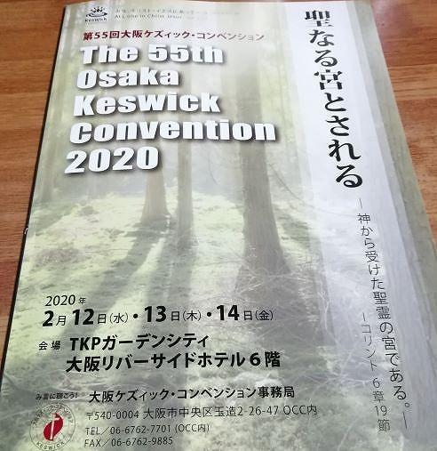 第55回大阪ケズィック・コンベンション_f0096508_22442954.jpg