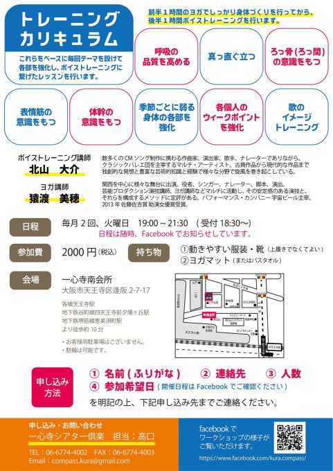 一心寺compass ボイストレーニング&ヨガ レッスン_c0180209_23253739.jpg