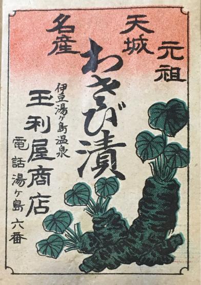 わさび漬け 玉利屋商店 伊豆湯ヶ島温泉_b0167617_19153523.jpg