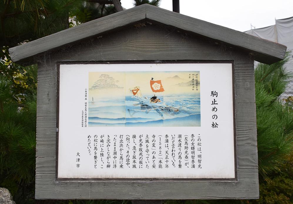 明智左馬之介の湖水渡り伝説_e0158128_19115014.jpg