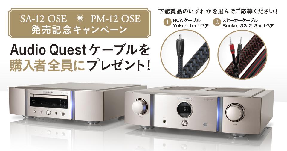 マランツ「SA-12 OSE」「PM-12 OSE」試聴しました_e0404728_15155548.jpg