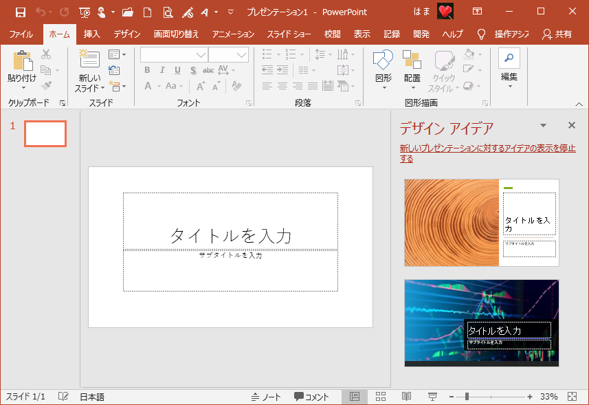 PowerPoint2016/2019(永続ライセンス)のデザインアイデア_a0030830_05181932.png