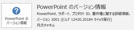 PowerPoint2016/2019(永続ライセンス)のデザインアイデア_a0030830_05184646.png