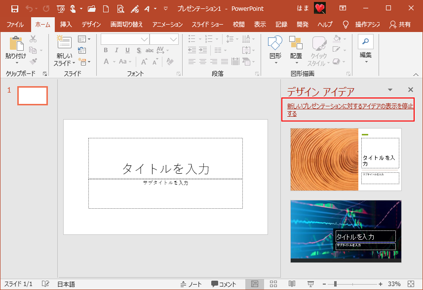 PowerPoint2016/2019(永続ライセンス)のデザインアイデア_a0030830_05292402.png
