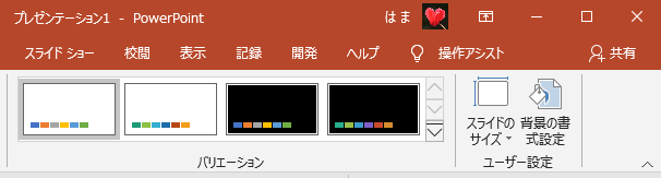PowerPoint2016/2019(永続ライセンス)のデザインアイデア_a0030830_05414006.png