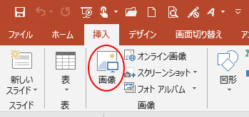 PowerPoint2016/2019(永続ライセンス)のデザインアイデア_a0030830_06124218.png