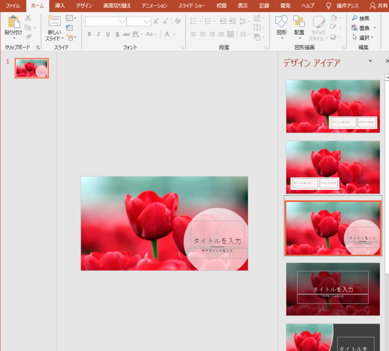PowerPoint2016/2019(永続ライセンス)のデザインアイデア_a0030830_06192957.png
