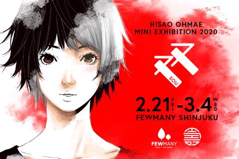 2/21~3/4 大前壽生さん mini exhibition『双 -SOU-』開催のお知らせ_f0010033_16222400.jpg