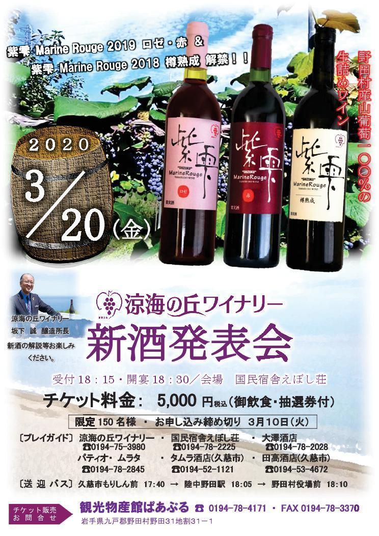 【お知らせ】2020新酒発表会なのだ!_c0259934_09043976.jpg